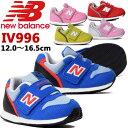 ニューバランス NewBalance キッズ ジュニア シューズ IV996 インファント ランニングシューズ 運動靴 子供靴 男の子 女の子 スニーカ…