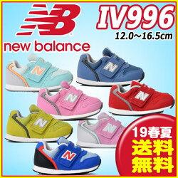 ニューバランスNewBalanceキッズジュニアシューズIV996インファントランニングシューズ運動靴子供靴男の子女の子スニーカー)(あす楽即納)