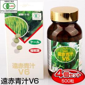 遠赤青汁 V6 500粒 ビン 4箱セット 食物繊維・鉄分不足に 1060-4 有機ケール+有機稲若葉 現代人に不足がちな栄養素を補います