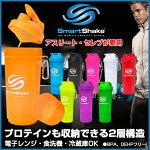 スマートシェイクスリム(SmartShakeSLIM)正規品【500ml/17oz】プロテインシェイカー・ドリンクボトル(ランキング2位)
