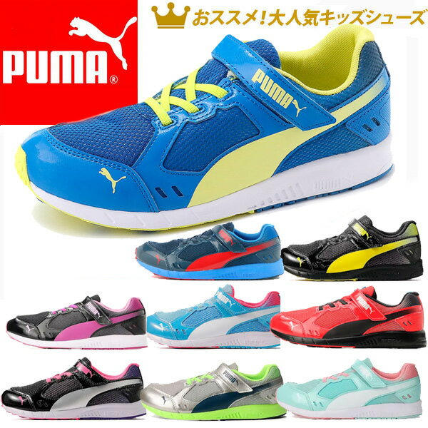 PUMA(プーマ)スピードモンスター V3 190266 キッズシューズ 運動靴 ジュニア・キッズ
