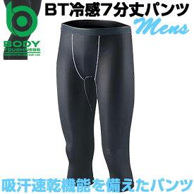 おたふく手袋 インナー BT冷感 パワテコ 7分丈パンツ JW-631 吸汗速乾機能【メンズ】