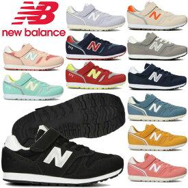 ニューバランス(new balance)ジュニア・キッズ シューズ YV373 運動靴 子供靴 男の子 女の子 スニーカー