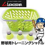 LEAGSTARリーグスター野球用トレーニングシャトルバッティング練習用LYZ-SH40(40個カゴ入り)