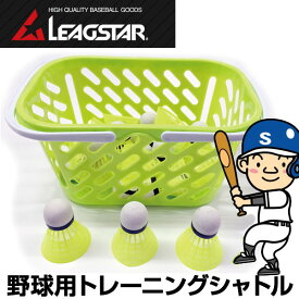 LEAGSTAR リーグスター 野球用トレーニングシャトル バッティング練習用 LYZ-SH40(40個カゴ入り)
