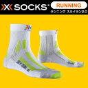 X-SOCKS(エックスソックス) ランニング スカイランホワイト(SKY RUN 2.0) X0204330【RCP】 【送料無料】