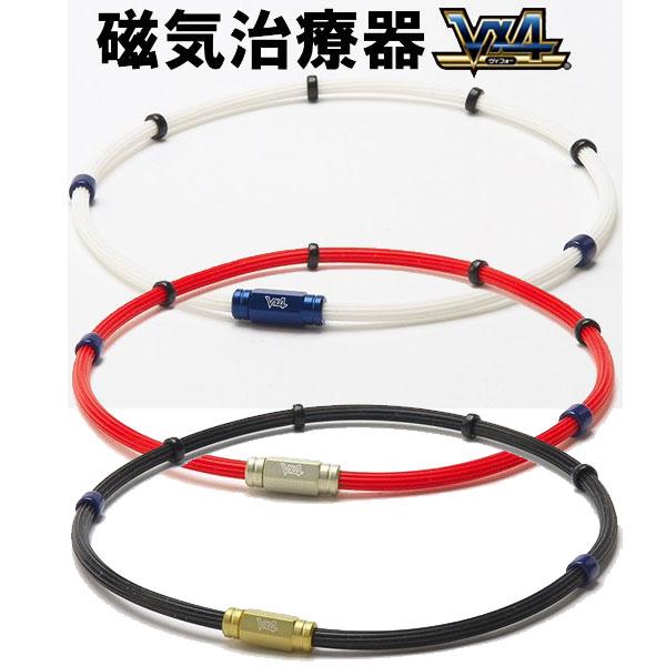 Vx4(ヴィフォー)パワーネックレス 磁気治療器 MIZUNO ミズノ限定モデル【16JYA111】マルタカ・パルス