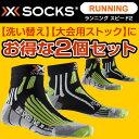 【お得な2個セット】 X-SOCKS(エックスソックス) ランニングスピード2(RUNNING SPEED TWO) X0204321 ブラック6(ランキング1...