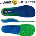 シダス(SIDAS) 衝撃吸収インソール 3D コンフォートJr(ジュニア)3D 3108961 オールラウンド中敷き