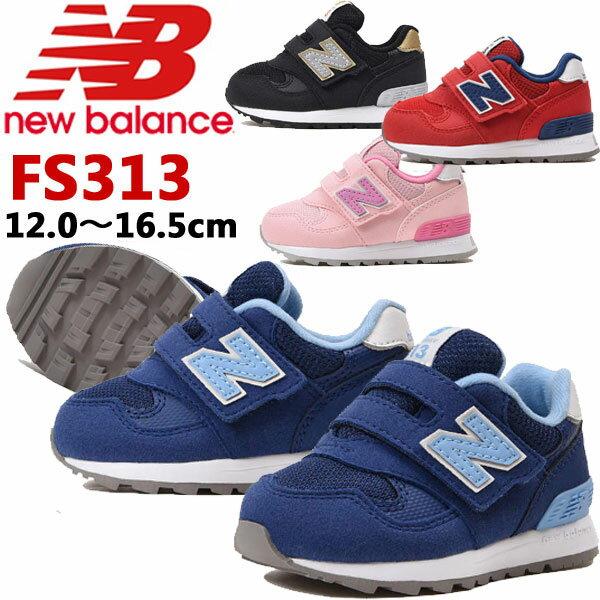 【8月下旬予約販売】ニューバランス(NewBalance)キッズシューズ インファント FS313