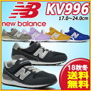 ニューバランス(NewBalance) KV996 キッズシューズ ジュニア