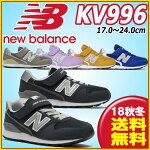 ニューバランス(NewBalance)KV996キッズシューズジュニア