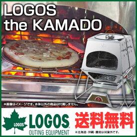 LOGOS ロゴス LOGOS the KAMADO [ 81064150 ](バーベキュー&クッキング)