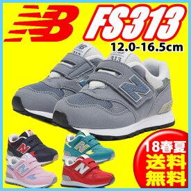 ニューバランス(NewBalance)インファント FS313(運動靴 子供靴 男の子 女の子 スニーカー)