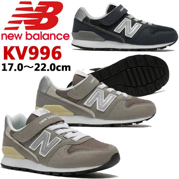 ニューバランス NewBalance キッズ ジュニア シューズ KV996(運動靴 子供靴 男の子 女の子 スニーカー)(あす楽即納)