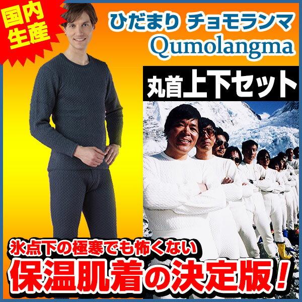 チョモランマ ひだまり 防寒肌着 紳士用健康肌着 長袖丸首 インナー上下セット QM9 スポーツタイプ メンズ