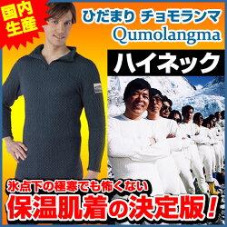 (国内正規品)健繊ひだまりチョモランマトップスのみ紳士用健康肌着ハイネックQM90スポーツタイプ【メンズ】