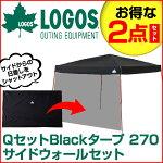 【お得な2点セット】LOGOSロゴスQセットBlackタープ270QセットBlackタープ&サイドウォールセット71661013/71662001R11AE015(送料負担対象外)