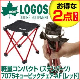 【お得な2点セット】LOGOS ロゴス 7075キュービックチェア-AF ステンパーツ(レッド) 73175001 R13AH009