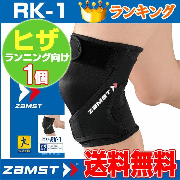 ZAMST(ザムスト) RK-1 ランニング時のヒザをサポート(ランキング2位)