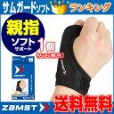 ZAMST(ザムスト) サムガードソフト 親指用サポーター 左右兼用(親指の圧迫・軽い固定に)