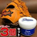 【お得な3個セット】久保田スラッガー グラブ・スパイクケア クリーナー E-156 野球用品 オイル