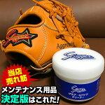 久保田スラッガーグラブ・スパイクケアクリーナーE-156ベースボール野球用品オイル(あす楽即納)