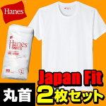 ヘインズ(Hanes)【2枚組】JapanFitクルーネックTシャツH5110ホワイト(あす楽即納あり)