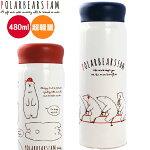 POLARBEARSFAM(ポーラベアーズファム)水筒ステンレス製真空マグボトル480mlRAA-PB48保冷保温軽量直飲み