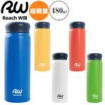 ReachWill(リーチウィル)水筒ステンレス製真空マグボトル480mlRAB-48保冷保温軽量直飲み