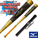 【選べるリザードスキンズプレゼント!】MIZUNO(ミズノ)ビヨンドマックスギガキングBEYONDMAXGIGAKING野球バット1CJBR1448450(あす楽即納)