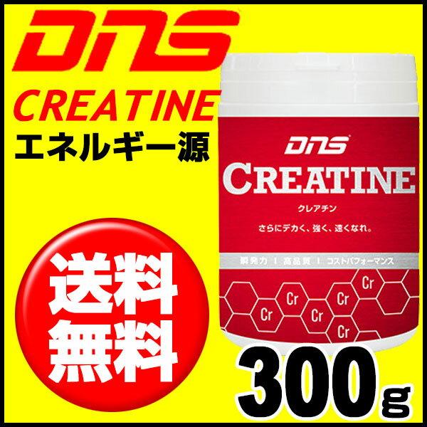 DNS(ディーエヌエス) クレアチン【300g】(あす楽即納)