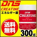 DNS(ディーエヌエス) クレアチン【300g】(あす楽即納)【RCP】 【送料無料】