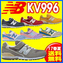 17SS ニューバランス NewBalance KV996 キッズシューズ ジュニア 【RCP】 【送料無料】(ランキング1位)