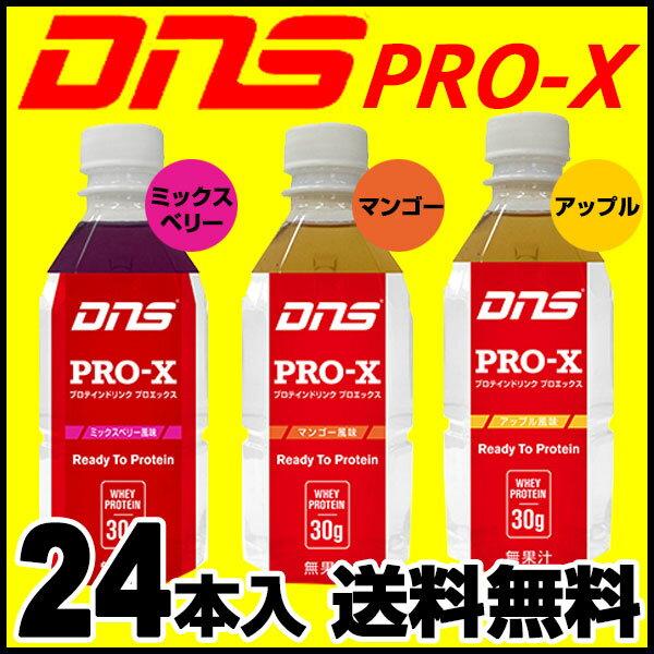 DNS(ディーエヌエス) Pro-X(プロエックス)1箱(24本入り)【アスリートプロテイン】 (あす楽即納)