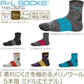 R×L SOCKS アールエルソックス 5本指 ランニングソックス メリノウールソックス トレイルランニング・ウルトラマラソン推奨 TRR-32G 武田レッグウェアの靴下