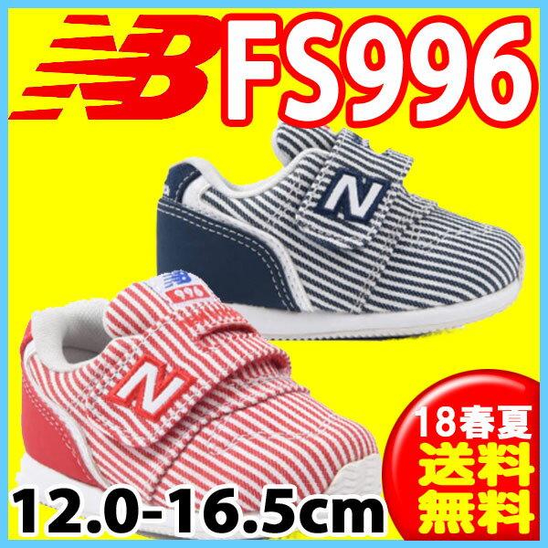 18SS ニューバランス(NewBalance) FS996 キッズシューズ ストライプ柄 インファント