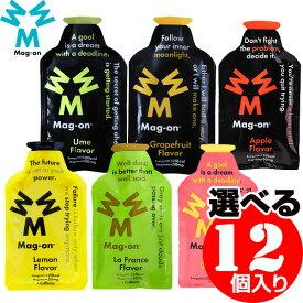 Mag-on(マグオン) Energy Gel エナジージェル(12個入りケース)水溶性マグネシウム 栄養エネルギー補給【サプリメント】