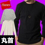 ヘインズ(Hanes)サーマルクルーネックロングスリーブTシャツ長袖HM4-G501(即納)