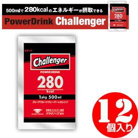 PowerBar(パワーバー) POWERDRINK CHALLENGER チャレンジャー(12個入りケース) MC1 栄養エネルギー補給【サプリメント】