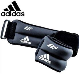 アディダス(adidas) アンクル/リスト・ウエイト 0.5kg×2個 フィットネス・トレーニング