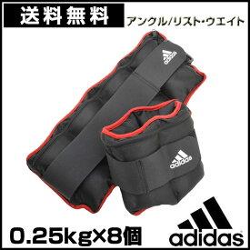 アディダス(adidas) アジャスタブル・アンクル/リストウエイト プレート 0.25kg×8個 フィットネス・トレーニング