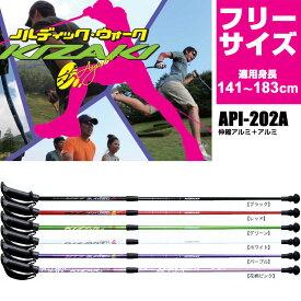「ランキング2位!ありがとうございます」KIZAKI(キザキ)ノルディックウォーク 2段伸縮式ポール(90〜115cm)伸縮アルミ+アルミ API-202A