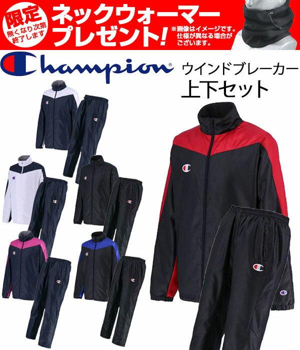 Champion(チャンピオン)ウインドブレーカーシャツ・パンツ上下セット C3-NSC20 C3-NSD20