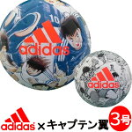 アディダス(adidas)サッカーボールAF36773号球キャプテン翼ツバサトレーニングモルテン(あす楽即納)