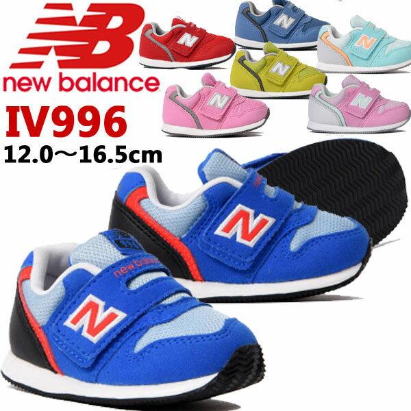 ニューバランス NewBalance キッズ ジュニア シューズ IV996 インファント ランニングシューズ 運動靴 子供靴 男の子 女の子 スニーカー)(あす楽即納あり)