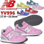 ニューバランス(NewBalance)YV996運動靴子供靴男の子女の子スニーカー)(あす楽即納)