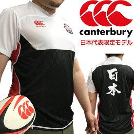 カンタベリー(canterbury)RG39504JB ラグビー日本代表 プラクティスティー【日本】JAPAN PRACTICE TEE