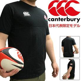 カンタベリー(canterbury)RP39521J ラグビー日本代表 ワークアウトティー JAPAN WORKOUT TEE