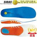 シダス(SIDAS) 衝撃吸収インソール 3D アクション3D 201218 テニス・バスケットボール・バレーボール・バドミントン…